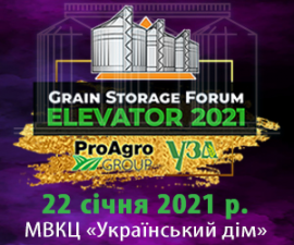 "Grain Storage Forum ""ELEVATOR"""