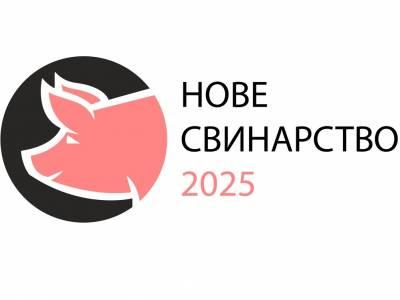 """""""Нове свинарство 2025"""": 20 млн свиней до 2025 р., доступні ціни на м'ясо для населення"""