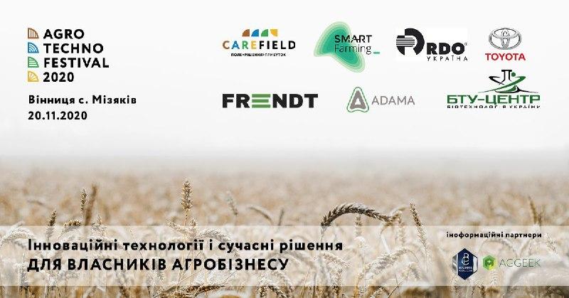 Agro Techno 2020 збирає власників та керівників агропідприємств