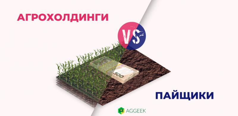 Чому пайовики вважають агрохолдинги шахраями?