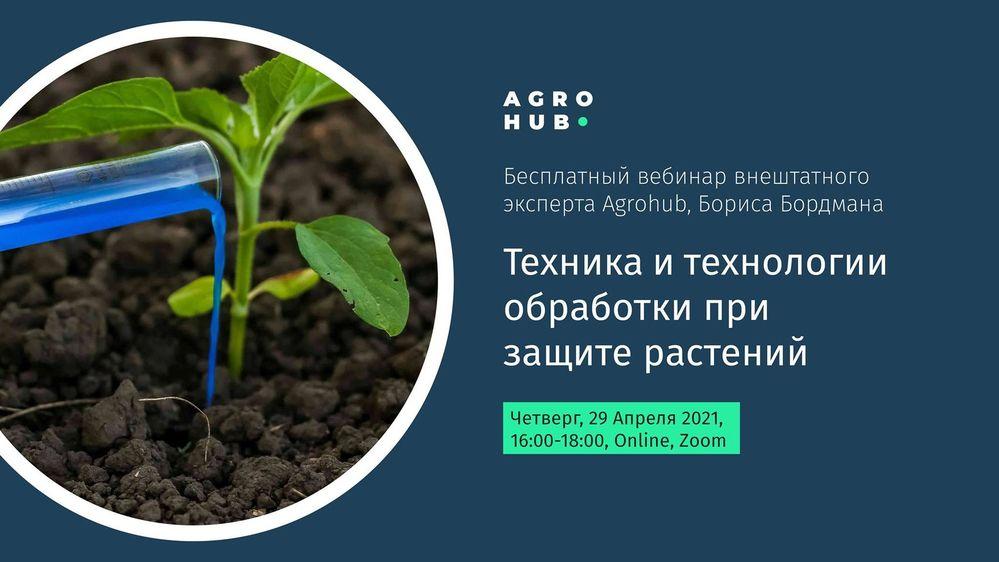 Компания Agrohub, организует бесплатный вебинар для агропроизводителей