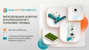 УКАБ АГРОТЕХНОЛОГІЇ. ЦЕНТР – наймасштабніша польова подія України