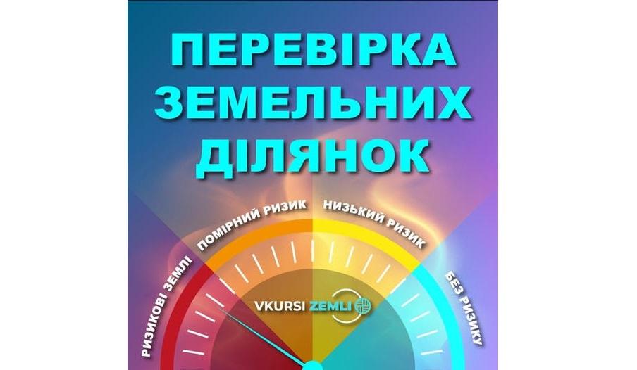 Новий сервіс автоматизованої перевірки земельних ділянок перед купівлею Vkursi Zemli Scoring