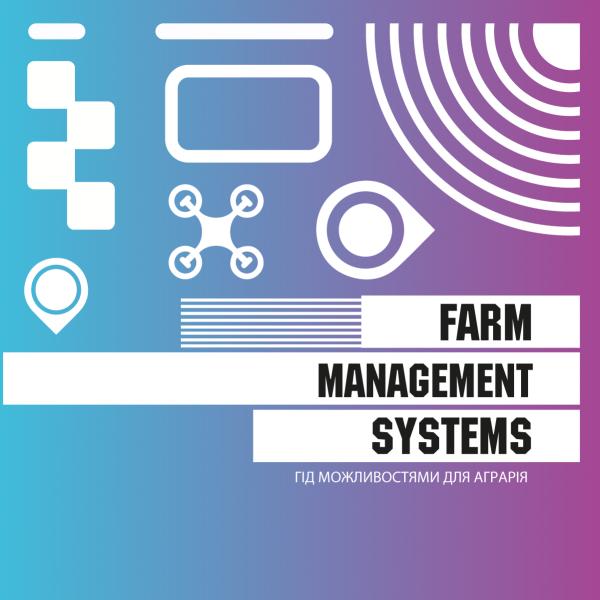 Farm Management Systems guide — унікальне для України дослідження систем фармменеджменту