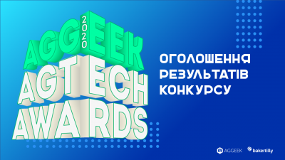 12 переможців Aggeek Agtech Awards