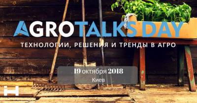 Про инновации, технологии и агромаркетинг на аграрной конференции АgroTalks DAY