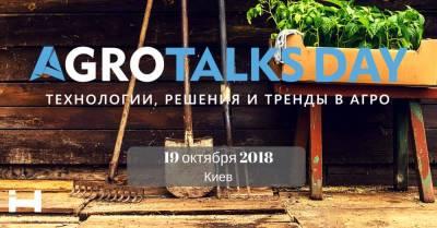 Про инновации, технологии и агромаркетинг на аграрной конференции АgroTalks DAY