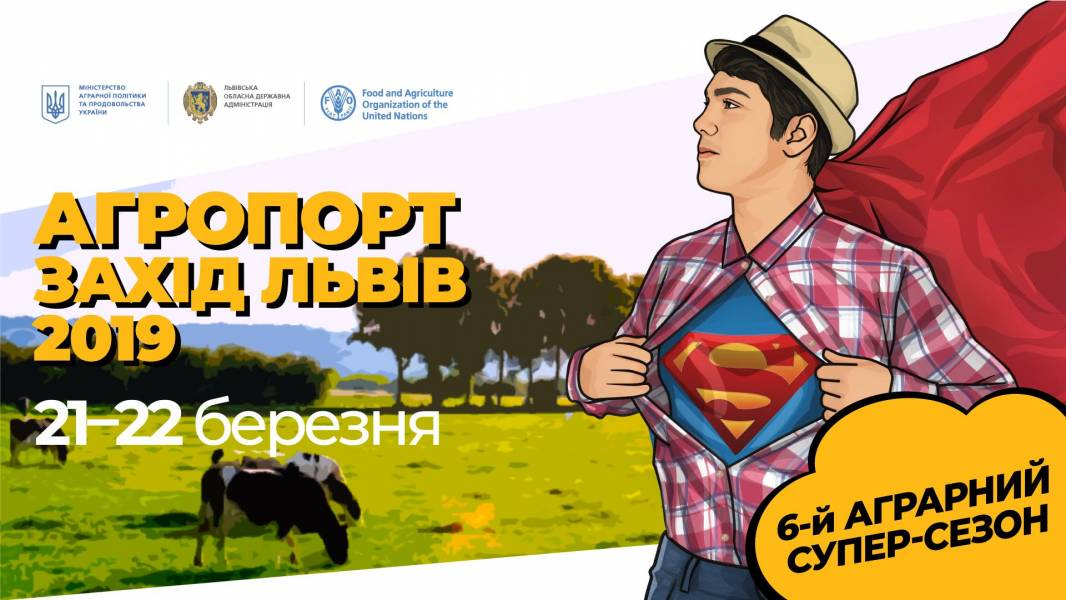 АГРОПОРТ Захід Львів 2019