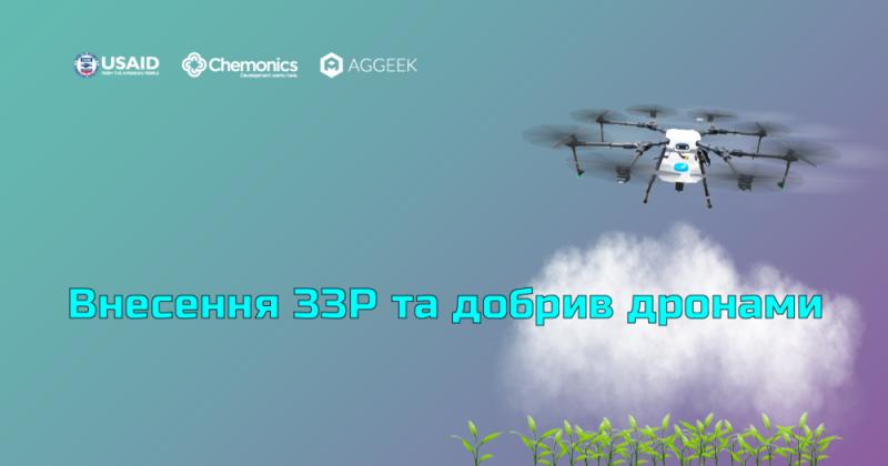 Flying tractor — внесення ЗЗР та добрив дронами