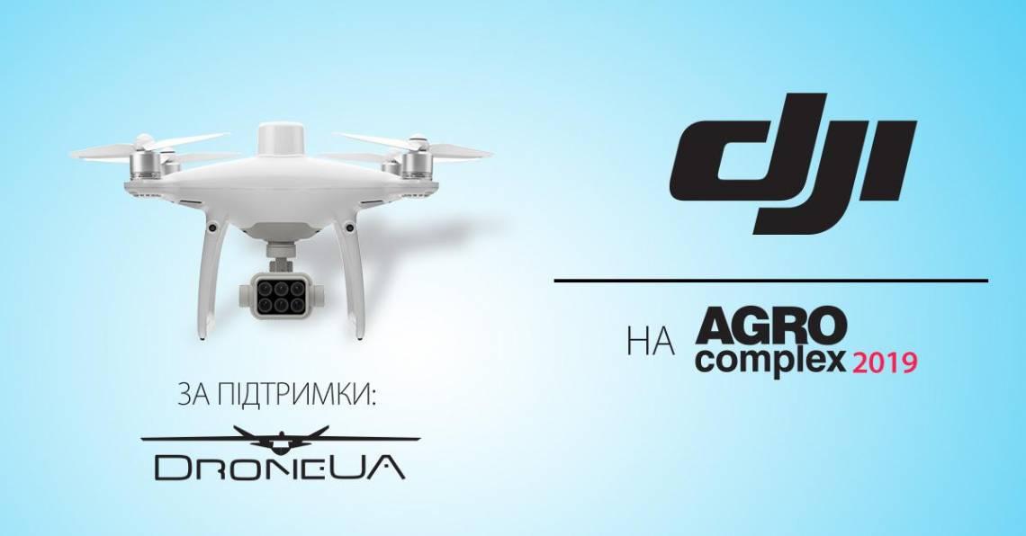 AgroCompex 2019 відвідає головний офіс світового виробника дронів DJI