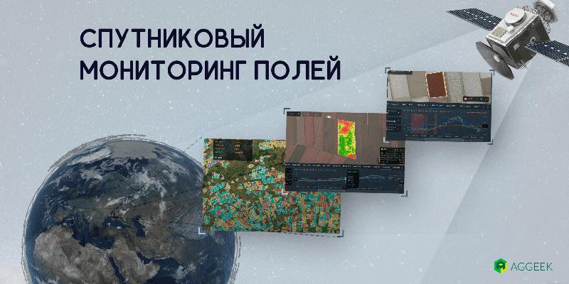 Спутниковый мониторинг при комплексной оценке сельскохозяйственных земель