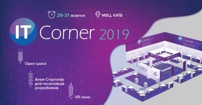 АгроКомплекс 2019: найкращі технології для точного землеробства та смарт-рішення для агробізнесу
