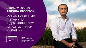 Агрокебети Онлайн. В Україні оберуть Перспективного агрополітика 2020 року