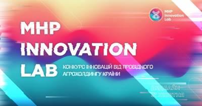 Інноватори фуд індустрії зможуть реалізувати свої проєкти за підтримки МХП: стартує конкурс MHP Innovation Lab