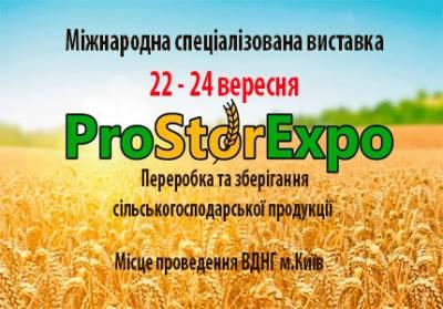 ProStorExpo 2021 — міжнародна виставка з переробки та зберігання сільськогосподарської продукції