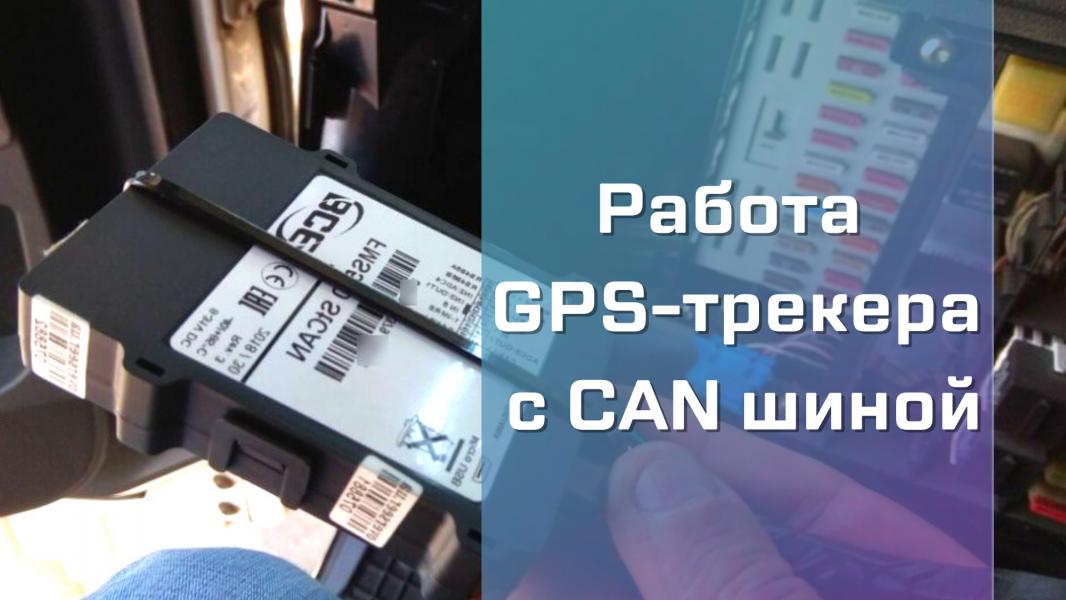 Работа GPS-трекера с CAN шиной