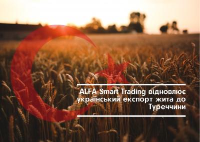 ALFA Smart Trading відновлює український експорт жита до Туреччини
