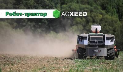 Робот-трактор AgXeed Agbot — тест-драйв