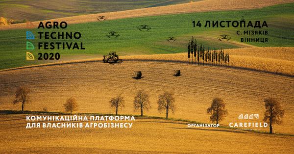 Agro Techno — фестиваль аграрних технологій