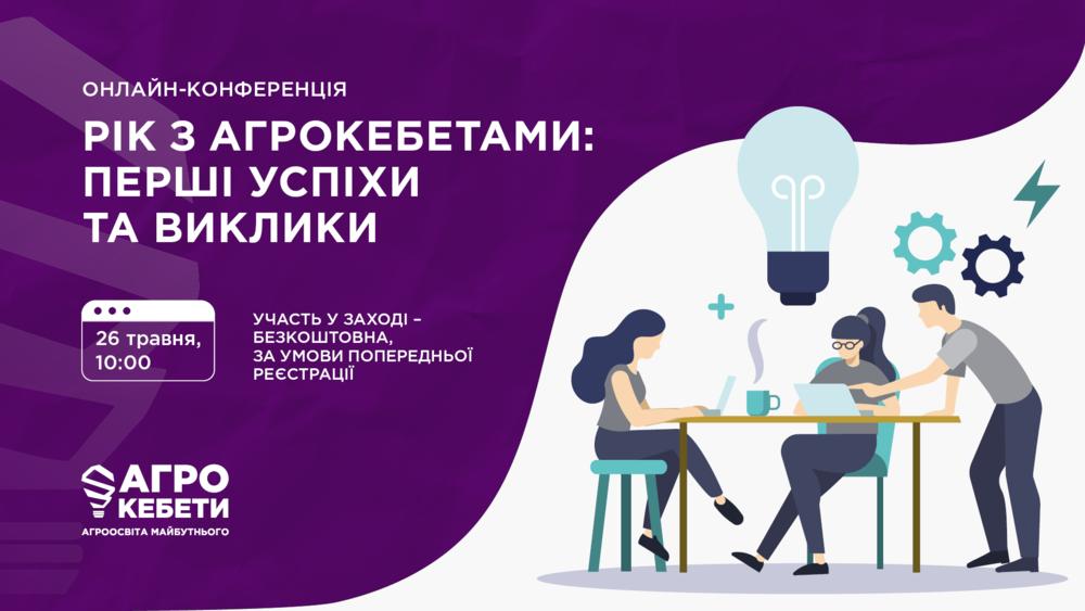 """Анонс онлайн-конференції """"Рік з Агрокебетами: перші успіхи та виклики"""""""
