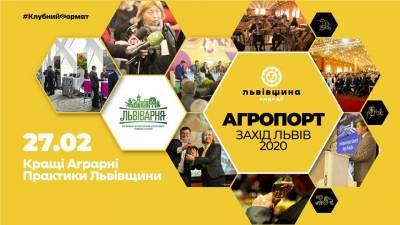 AGROPORT-2020 відкриває регіональний клуб для фермерів