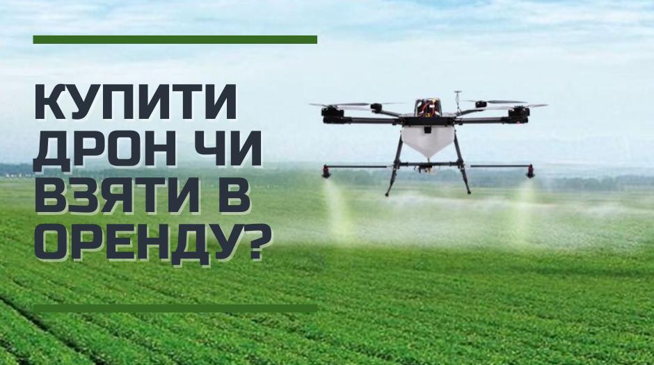 Купити дрон чи взяти в оренду?