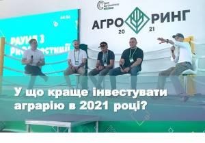 У що краще інвестувати аграрію в 2021 році?