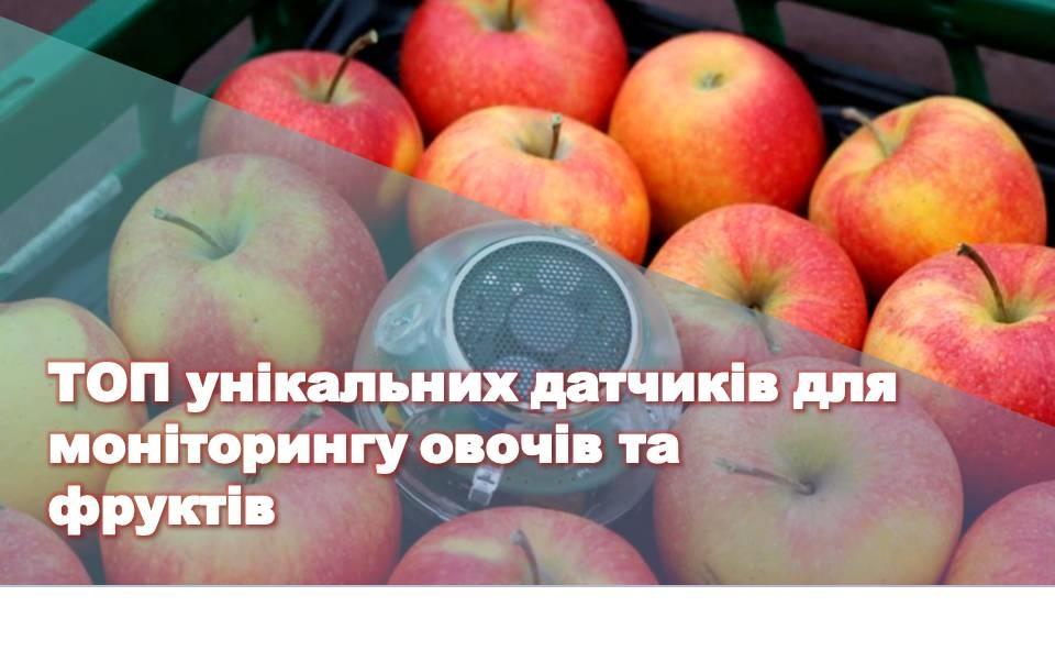 ТОП унікальних датчиків для моніторингу овочів та фруктів