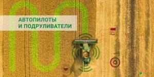 Как автопилоты и подруливатели повышают эффективность агробизнеса