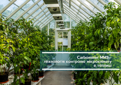 Система Carbominer MMS — технологія контролю мікроклімату в теплиці