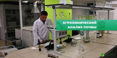 Как проводится агрохимический анализ почвы?