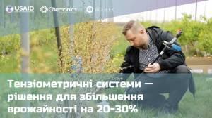 Тензіометричні системи — вигідне рішення для збільшення врожайності на 20-30%