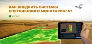Как внедрить систему спутникового мониторинга полей с максимальной эффективностью