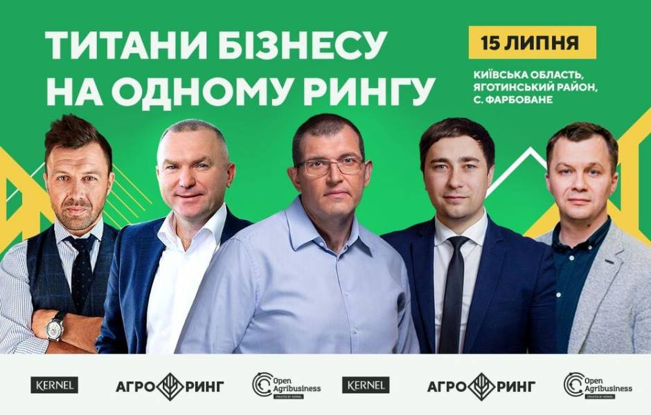 Вперше в Україні відбудеться АгроРинг від компанії Kernel