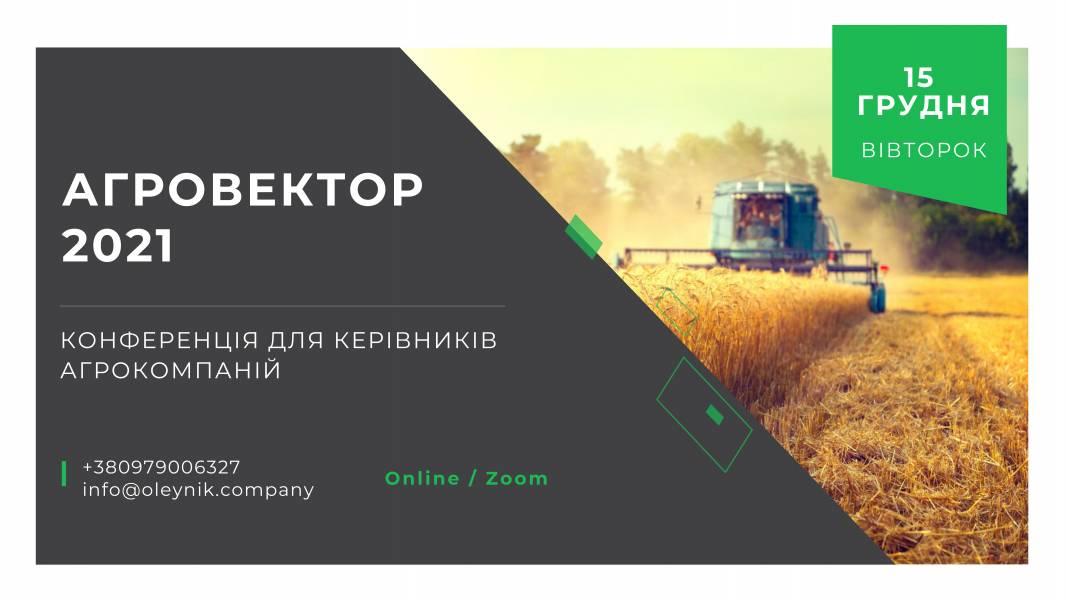 Як рухатись агробізнесу у 2021 році? — онлайн-конференція Агровектор 2021