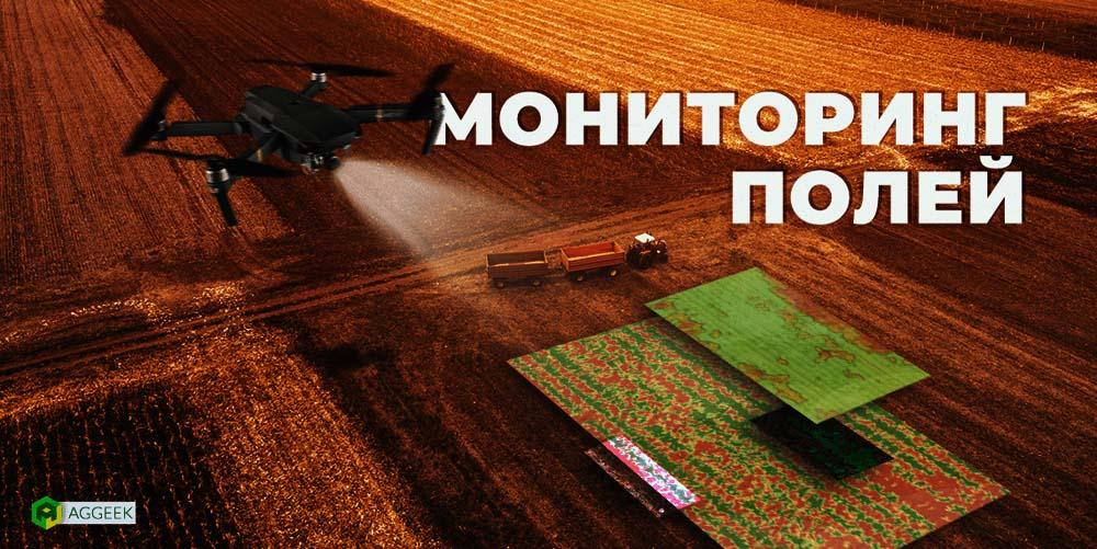 Инновационные системы мониторинга в сельском хозяйстве