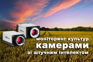 Рішення, яке дозволяє покращити моніторинг культур за допомогою камер зі штучним інтелектом