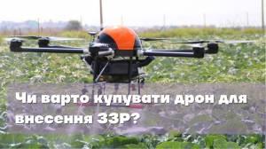 Чи варто купувати дрон для внесення ЗЗР?