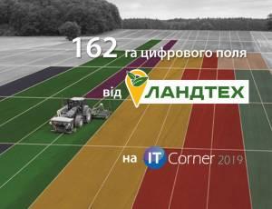 """IT-Corner 2019 анонсував результати проєкту """"162 га цифрового поля"""""""