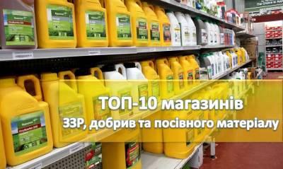 Топ-10 магазинів, де можна придбати гербіциди та посівний матеріал