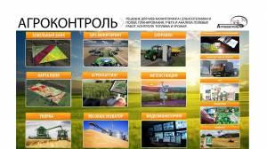 Інноваційна платформа Агроконтроль — контроль за збором врожаю від поля до елеватора