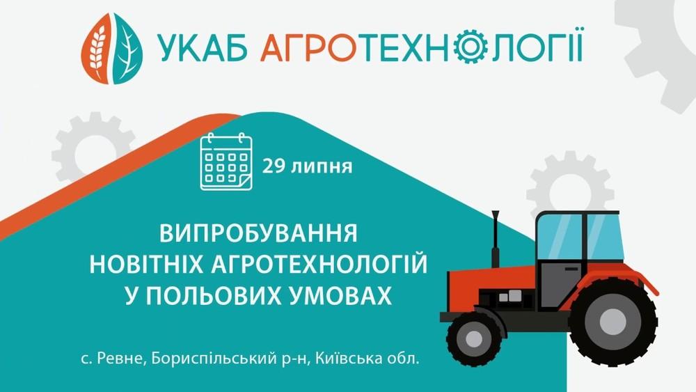 """Мастштабна польова подія """"УКАБ Агротехнології"""" відбудеться у липні"""