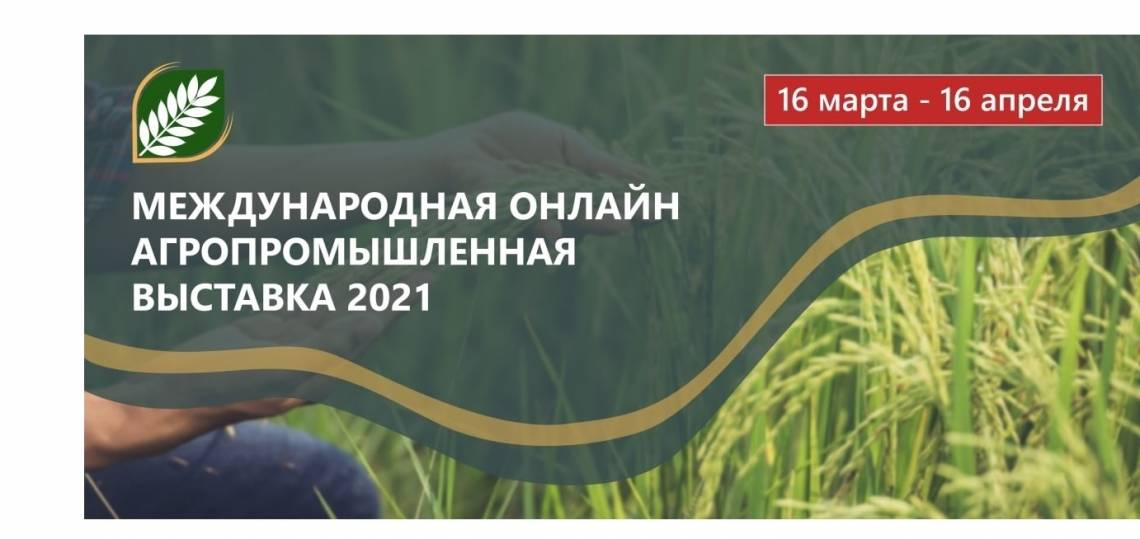 Международная агропромышленная выставка