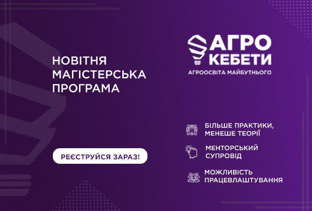 """Проект """"Агрокебети"""" змінює систему аграрної освіти в Україні"""