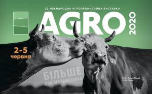 Міжнародна агропромислова виставка — Агро 2020