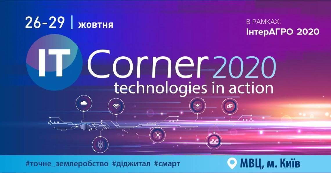 IT-Corner 2020: технології в дії