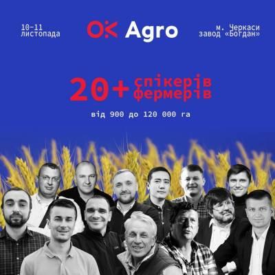 Вже завтра в Черкасах стартує бізнес-конференція фермерів OkAgro
