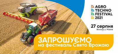Не пропустіть фестиваль аграрних технологій Agro Techno 2021!