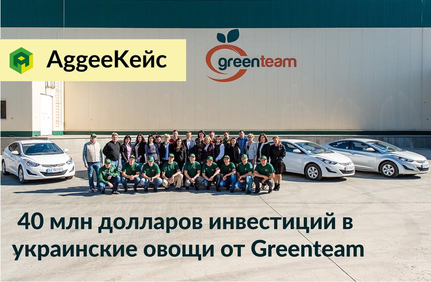 AggeeKейс: 40 млн долларов инвестиций в украинские овощи от Greenteam