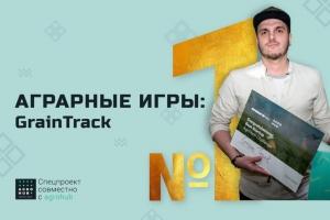 Аграрные игры: 13 стартапов в борьбе за рынок. Игрок №1 — GrainTrack